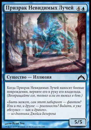 Призрак Невидимых Лучей (Leyline Phantom)
