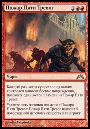 Пожар Пяти Тревог (Five-Alarm Fire)