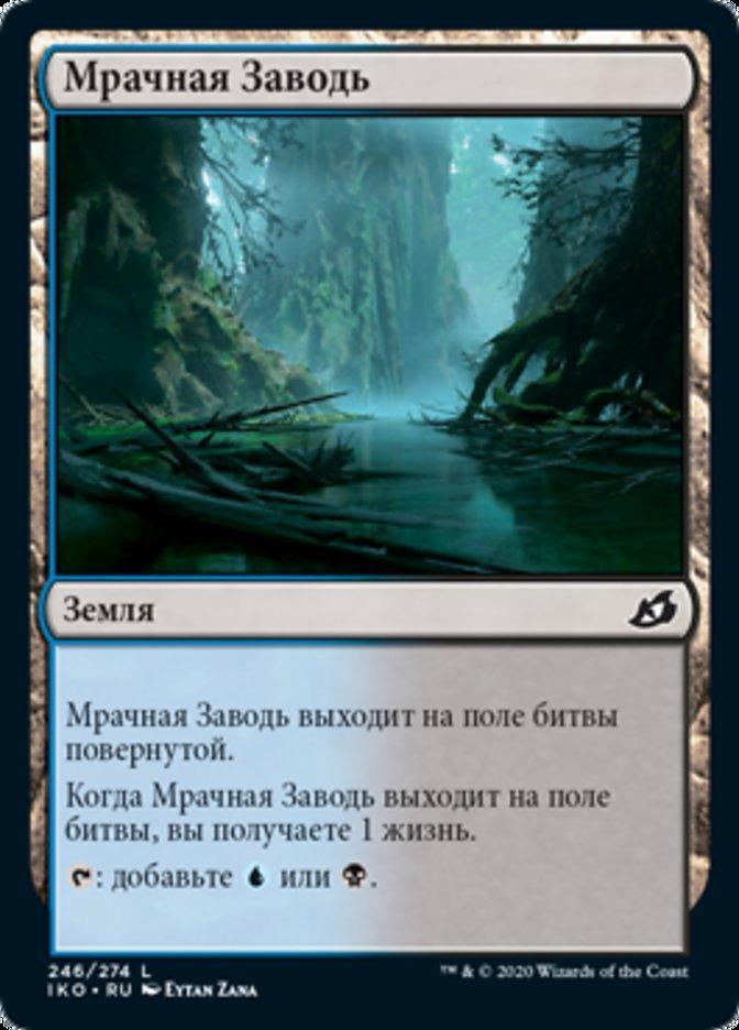 Мрачная Заводь (Dismal Backwater)