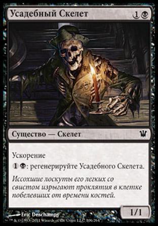 Усадебный Скелет (Manor Skeleton)