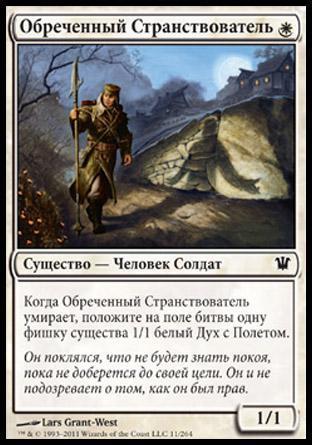 Обреченный Странствователь (Doomed Traveler)