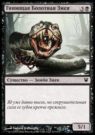 Гниющая Болотная Змея (Rotting Fensnake)