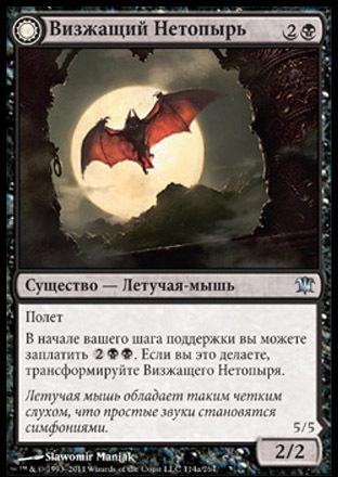Визжащий Нетопырь // Вампирша-Преследовательница (Screeching Bat // Stalking Vampire)