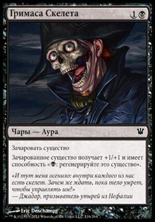 Гримаса Скелета (Skeletal Grimace)