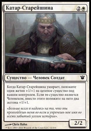 Катар-Старейшина (Elder Cathar)