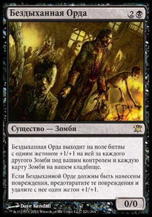 Бездыханная Орда (Unbreathing Horde)