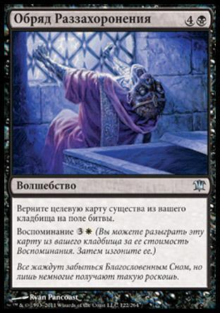 Обряд Раззахоронения (Unburial Rites)