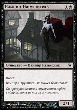 Вампир-Нарушитель (Vampire Interloper)