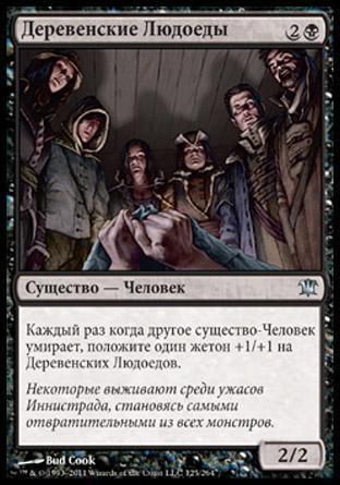 Деревенские Людоеды (Village Cannibals)