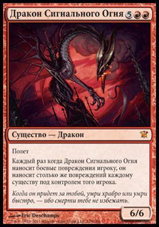 Дракон Сигнального Огня (Balefire Dragon)