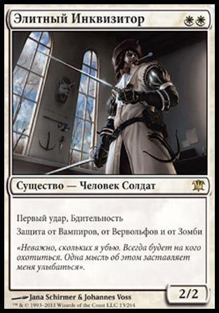 Элитный Инквизитор (Elite Inquisitor)