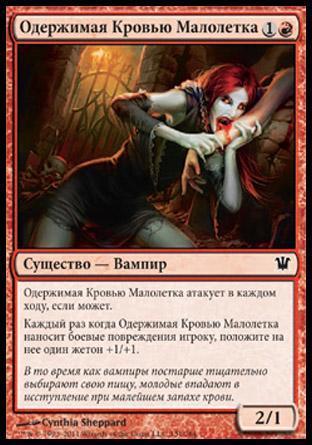 Одержимая Кровью Малолетка (Bloodcrazed Neonate)