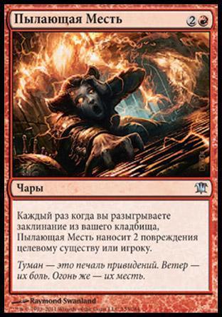 Пылающая Месть (Burning Vengeance)