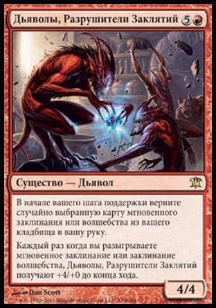Дьяволы, Разрушители Заклятий (Charmbreaker Devils)