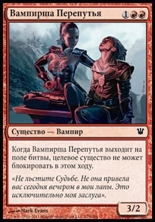 Вампирша Перепутья (Crossway Vampire)