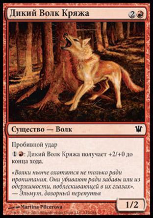 Дикий Волк Кряжа (Feral Ridgewolf)