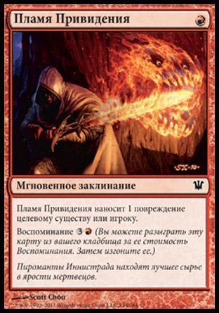 Пламя Привидения (Geistflame)