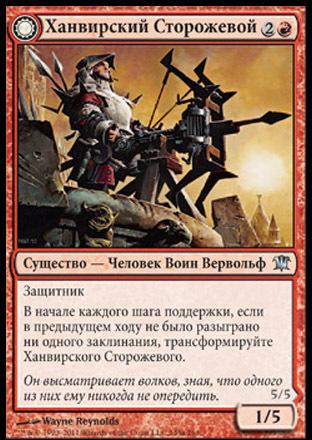 Ханвирский Сторожевой // Ханвирское Проклятие (Hanweir Watchkeep // Bane of Hanweir)