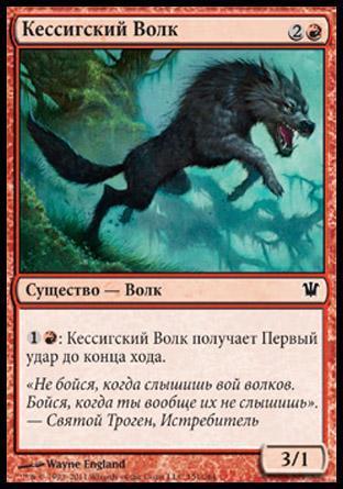Кессигский Волк (Kessig Wolf)