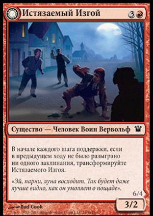 Истязаемый Изгой // Неиствующий Вервольф (Tormented Pariah // Rampaging Werewolf)