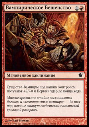 Вампирическое Бешенство (Vampiric Fury)