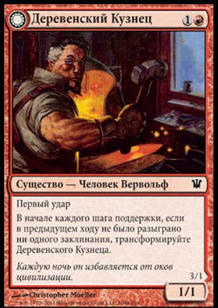 Деревенский Кузнец // Железный Клык (Village Ironsmith // Ironfang)