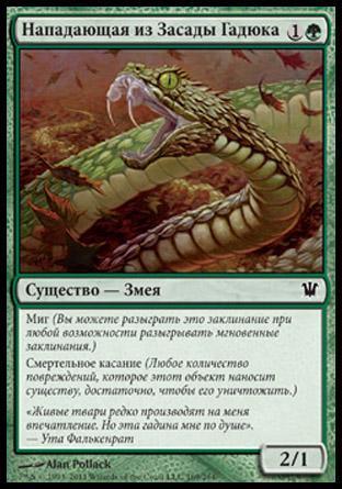 Нападающая из Засады Гадюка (Ambush Viper)