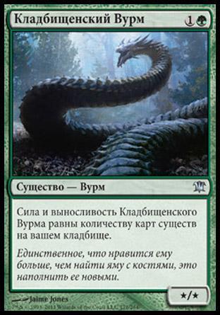 Кладбищенский Вурм (Boneyard Wurm)