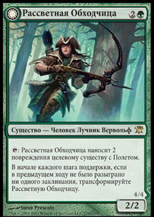 Рассветная Обходчица // Сумеречная Хищница (Daybreak Ranger // Nightfall Predator)