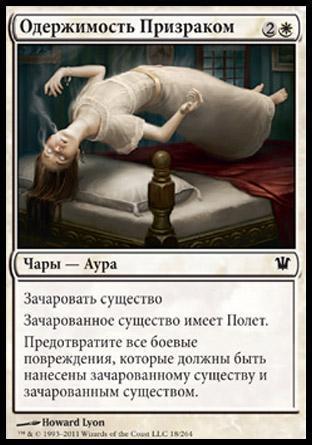 Одержимость Призраком (Ghostly Possession)