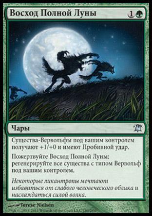 Восход Полной Луны (Full Moon's Rise)