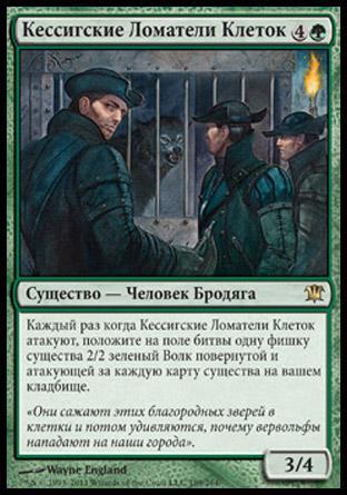Кессигские Ломатели Клеток (Kessig Cagebreakers)
