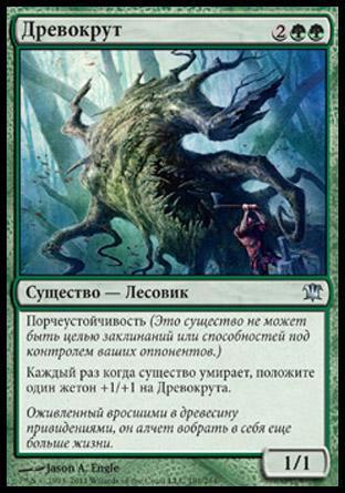 Древокрут (Lumberknot)