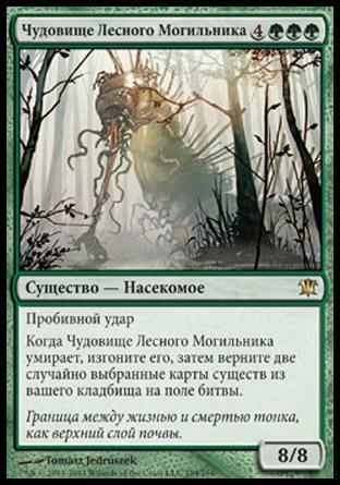 Чудовище Лесного Могильника (Moldgraf Monstrosity)