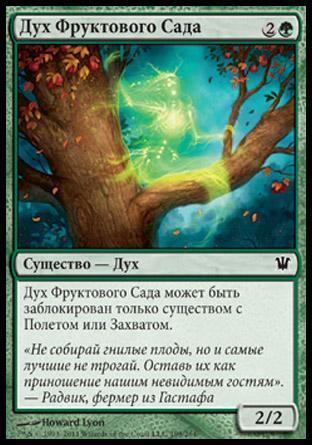 Дух Фруктового Сада (Orchard Spirit)