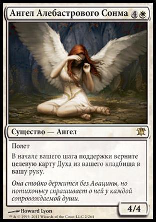 Ангел Алебастрового Сонма (Angel of Flight Alabaster)