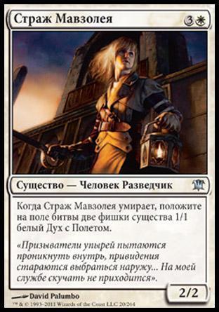 Страж Мавзолея (Mausoleum Guard)