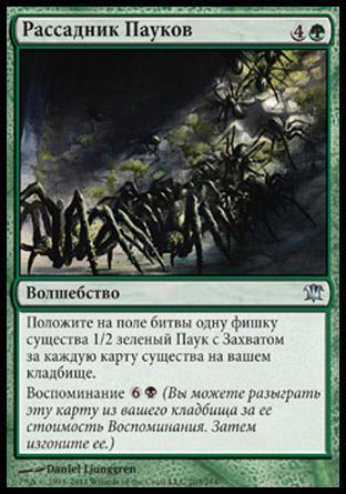Рассадник Пауков (Spider Spawning)