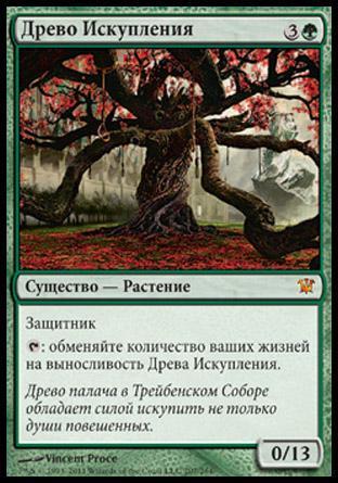 Древо Искупления (Tree of Redemption)