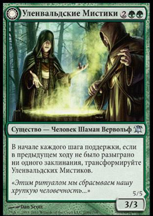 Уленвальдские Дикари // Уленвальдские Мистики (Ulvenwald Mystics // Ulvenwald Primordials)