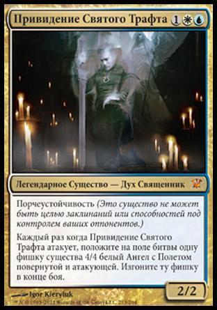 Привидение Святого Трафта (Geist of Saint Traft)