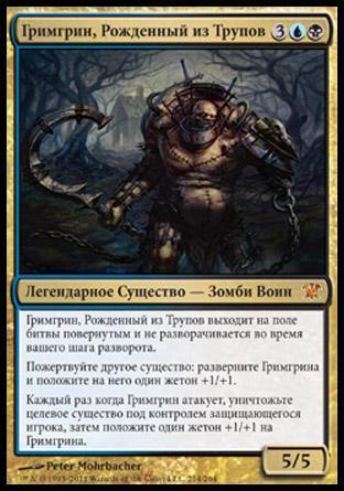 Гримгрин, Рожденный из Трупов (Grimgrin, Corpse-Born)