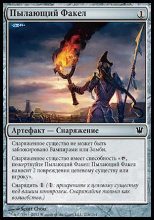 Пылающий Факел (Blazing Torch)