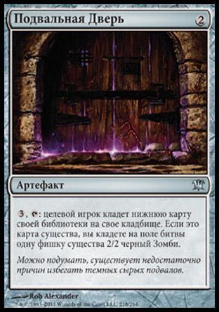 Подвальная Дверь (Cellar Door)