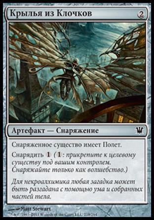 Крылья из Клочков (Cobbled Wings)