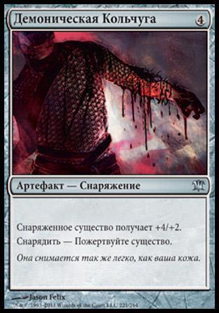 Демоническая Кольчуга (Demonmail Hauberk)