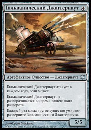 Гальванический Джаггернаут (Galvanic Juggernaut)