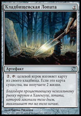 Кладбищенская Лопата (Graveyard Shovel)