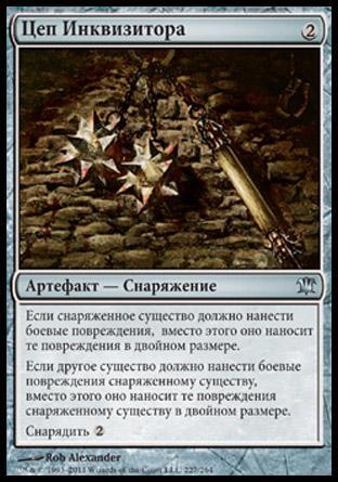 Цеп Инквизитора (Inquisitor's Flail)