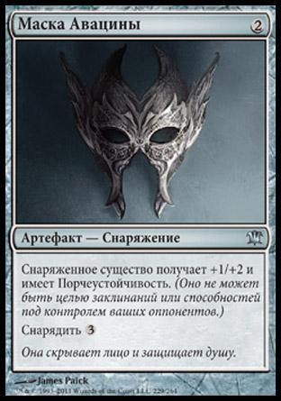 Маска Авацины (Mask of Avacyn)